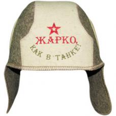 """Шляпа для сауны """"Жарко как в танке"""""""