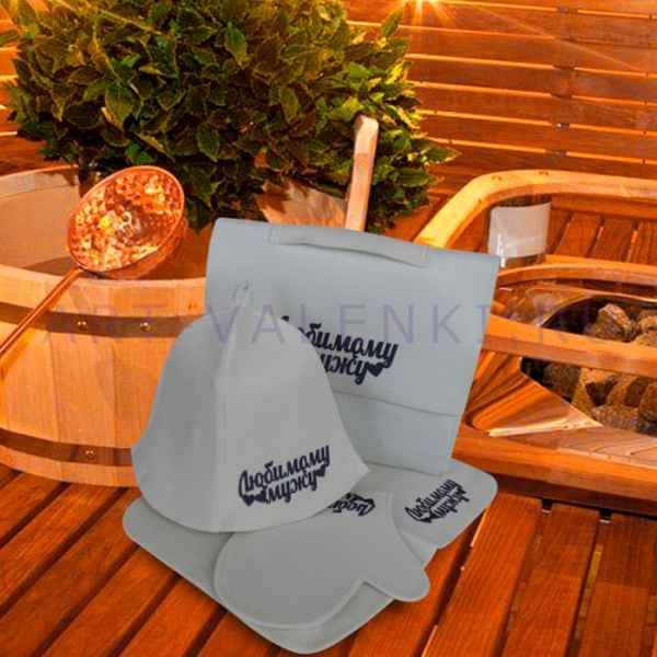 """Набор для бани """"Любимому мужу"""" из 5-ти предметов: коврик, шапка, варежка, портфель, мочалка из войлока"""